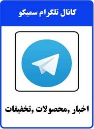 کانال تلگرام سمیکو,ما را در تلگرام دنبال کنید