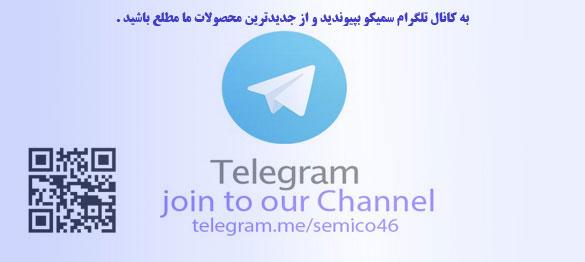 کانال تلگرام سمیکو